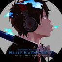 【送料無料】青の祓魔師 オリジナル・サウンドトラック 1