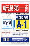 新潟第一中学校予想問題集A-1