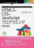 9784844397519 - 2020年HTML・CSSの勉強に役立つ書籍・本まとめ