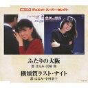 1982年の年間カラオケ人気曲第2位 都はるみ、宮崎雅の「ふたりの大阪」を収録したCDのジャケット写真。