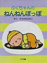 【送料無料】ぷくちゃんのねんねんぽっぽ
