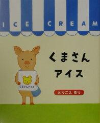 【送料無料】くまさんアイス