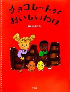 【送料無料】チョコレートがおいしいわけ [ はんだのどか ]