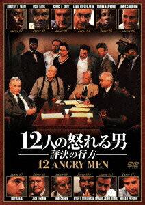 【送料無料】12人の怒れる男/評決の行方