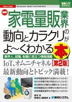 図解入門業界研究 最新家電量販業界の動向とカラクリがよ〜くわかる本 [第2版]