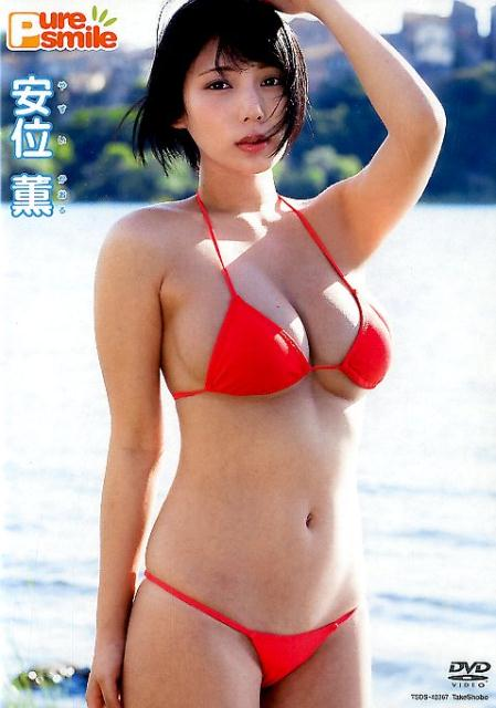 DVD>安位薫:Pure smile