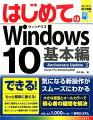 はじめてのWindows 10(基本編)