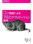 Go言語によるWebアプリケーション開発 [ マット・ライヤー ]