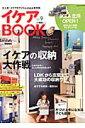 【楽天ブックスならいつでも送料無料】イケアBOOK(vol.9)