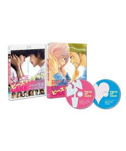 ピース オブ ケイク【Blu-ray】 [ 多部未華子 ]