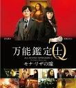 万能鑑定士Q -モナ・リザの瞳ー スタンダードエディション【Blu-ray】(楽天ブックス)