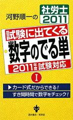 【送料無料】河野順一の社労士試験に出てくる数字のでる単(2011 1)