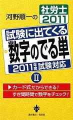 【送料無料】河野順一の社労士試験に出てくる数字のでる単(2011 2)
