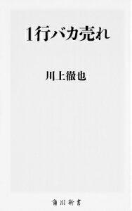 【楽天ブックスならいつでも送料無料】1行バカ売れ [ 川上徹也 ]