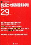 都立富士・大泉高校附属中学校(平成29年度) (中学別入試問題シリーズ)