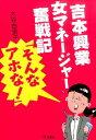 吉本興業女マネージャー奮戦記「そんなアホな!」 (立東舎文庫) [ 大谷由里子 ]