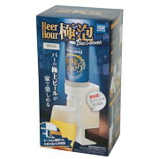 ビールアワー 極泡バーサーバー ホワイト