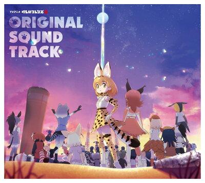 TVアニメ『けものフレンズ2』オリジナルサウンドトラック (CD+Books) [ 立山秋航 ]