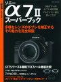 ソニーα7 2スーパーブック