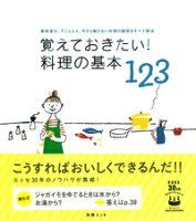 覚えておきたい!料理の基本123