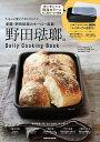 野田琺瑯のDaily Cooking Book(10) (レタスクラブムック)