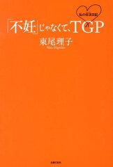 【送料無料】「不妊」じゃなくて、TGP [ 東尾理子 ]