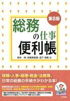 総務の仕事便利帳第8版