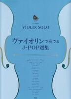 ヴァイオリンで奏でるJ-POP選集