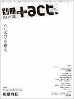 別冊プラスアクト(vol.20)