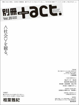 別冊プラスアクト(vol.20) 〈社会〉を観る。 完全独占!相葉雅紀 三浦春馬 松山ケンイチ (ワニムックシリーズ)
