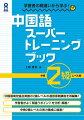 中国語スーパートレーニングブック(中検2級レベル編)