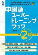 中国語検定スーパートレーニングブック 中検2級レベル編