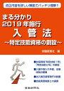 まる分かり2019年施行入管法 〜特定技能資格の創設〜 [ 労働新聞社 ]