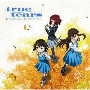 TVアニメ『true tears』オリジナルサウンドトラック画像