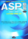 ASP総覧(2006/2007)