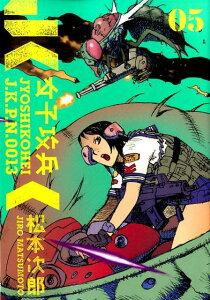 【楽天ブックスならいつでも送料無料】女子攻兵(05) [ 松本次郎(漫画家) ]