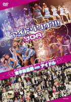 よしもとプリンセスシアター オープン記念ライブ 6DAYS 吉本新喜劇 with アイドル