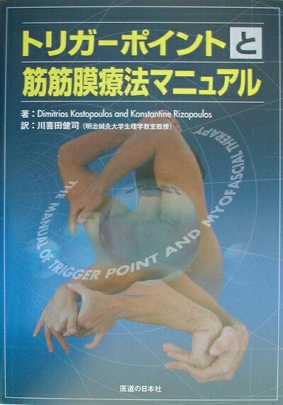 トリガーポイントと筋筋膜療法マニュアル [ ディミトリオス・コストポロス ]
