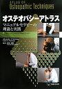 【送料無料】オステオパシ-アトラス [ アレクサンダ-・S.ニコラス ]