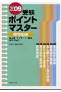 【送料無料】受験ポイントマスター専門科目編(2009)