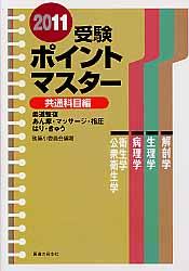 【送料無料】受験ポイントマスター(共通科目編 2011)