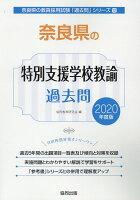 奈良県の特別支援学校教諭過去問(2020年度版)