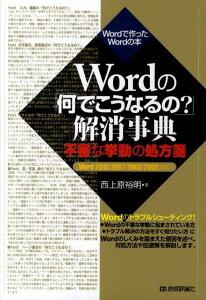 【送料無料】Wordの「何でこうなるの?」解消事典
