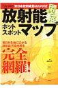 【送料無料】放射能ホットスポットマップ