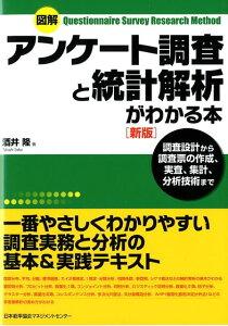 【送料無料】図解アンケート調査と統計解析がわかる本新版 [ 酒井隆 ]