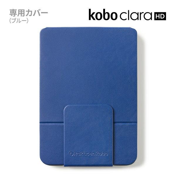 Kobo Clara HD スリープカバー(ブルー)