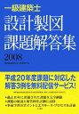 一級建築士設計製図課題解答集(2008)