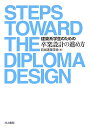 建築系学生のための卒業設計の進め方