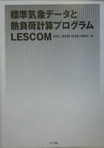 標準気象データと熱負荷計算プログラムLESCOM [ 武田仁(1943-) ]