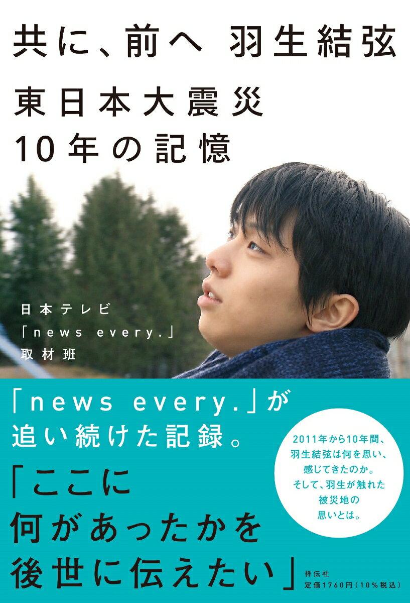 小説・エッセイ, その他  10 news every.
